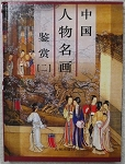Chinese Figure and Portrait Painting Collection from Famous Museums  Book 2