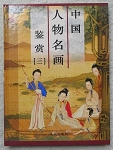 Chinese Figure and Portrait Painting Collection from Famous Museums  Book 3