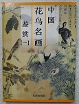 Chinese Floral Paintings Collection from Famous Museums  Book 1