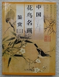 Chinese Floral Paintings Collection from Famous Museums  Book 2