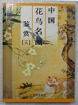 Chinese Floral Painting Collection from Famous Museums  Book 3