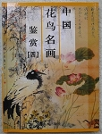 Chinese Floral Painting Collection from Famous Museums  Book 4