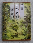 Chinese Landscape Painting Collection from Famous Museums  Book 1