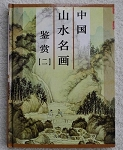 Chinese Landscape Painting Collection from Famous Museums  Book 2