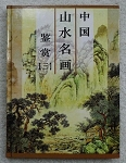 Chinese Landscape Painting Collection from Famous Museums  Book 3