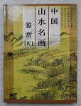 Chinese Landscape Painting Collection from Famous Museums  Book 4