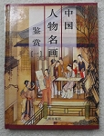 ABK-MUSEP-1 Chinese Figure and Portrait Painting Collection from Famous Museums  Book 1
