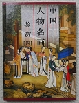 Chinese Figure and Portrait Painting Collection from Famous Museums  Book 4