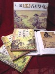 ABK-MUSEL Chinese Landscape Paintings Collection from Famous Museums  (set of 4)